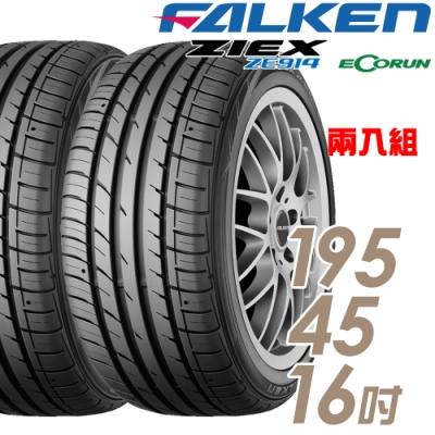 【飛隼】ZIEX ZE914 ECORUN 低油耗環保輪胎_二入組_195/45/16
