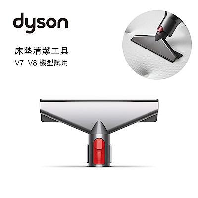 Dyson床墊吸頭