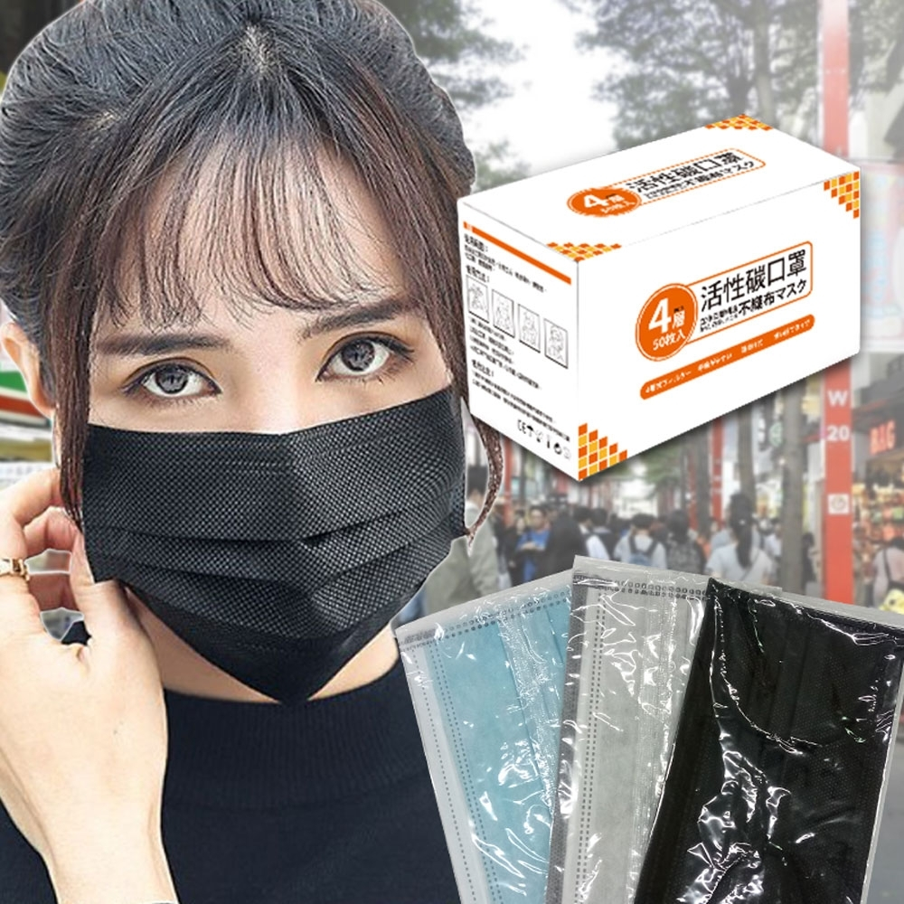 頂級熔噴布四層活性碳防護清淨囗罩(2盒100片)