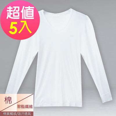 男內衣 型男薄款長袖U領衫(超值5件組)法國名牌