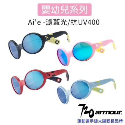 720 armour Ai e 抗藍光/抗UV400 /多層鍍膜嬰幼兒太陽眼鏡
