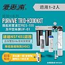愛惠浦 PURVIVE Trio-H300NXT三道式淨水器+樹脂替換濾芯3支