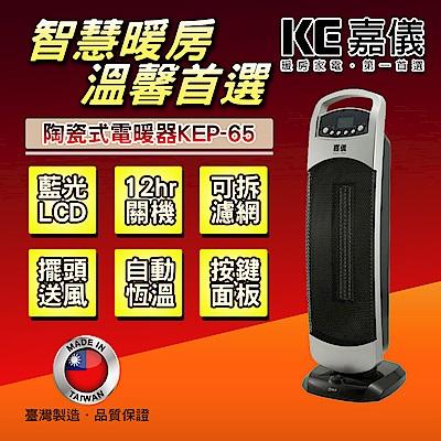 嘉儀PTC陶瓷電暖器 KEP-65