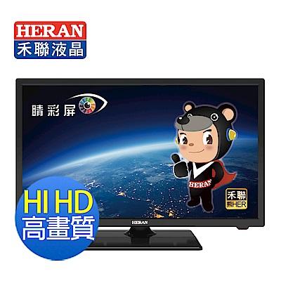 HERAN禾聯 24吋 HIHD 護眼低藍光 LED液晶顯示器 HF-24DB7