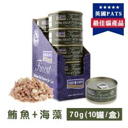 即期良品/海洋之星FISH4CATS 鮪魚海藻貓罐 70g (10罐/盒)