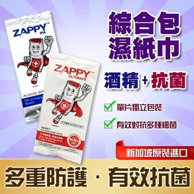 [現貨]【ZAPPY抗菌濕紙巾】單片獨立包裝。70%抗菌/優效抗菌-新加坡原裝進口-50/50片入