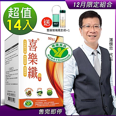 【12月感恩限定】潘懷宗推薦-喜樂纖膠囊 x14盒組(30顆/盒)