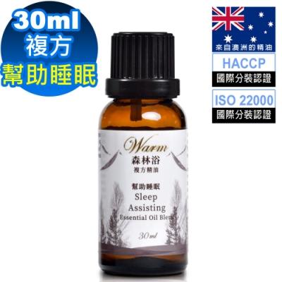 Warm 森林浴複方精油30ml-幫助睡眠