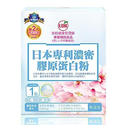 (即期品)UDR 專利濃密膠原蛋白粉 2盒組 (效期:20181105)