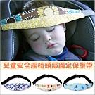 JoyNa-兒童安全座椅頭部固定輔助帶-5入