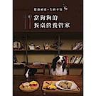 當狗狗的餐桌營養管家:健康頑皮.生病不怕