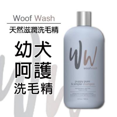 Woof Wash-WW天然滋潤洗毛精-幼犬呵護洗毛精 24oz/708ml (FG06820)