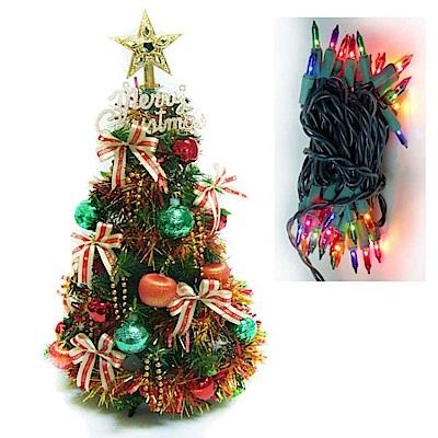 摩達客 可愛2尺(60cm)經典裝飾綠色聖誕樹(紅金色系)+50燈鎢絲彩色樹燈串