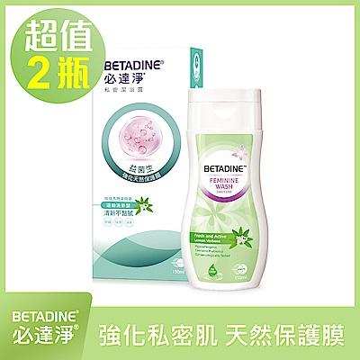 必達淨 私密潔浴露-運動清新型(150ml/瓶) X2瓶