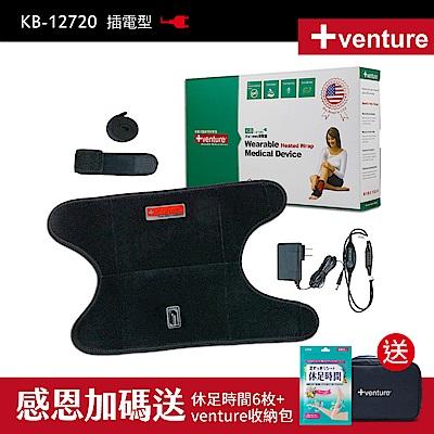 美國+venture醫療用熱敷墊-插電型-八合一多部位KB-12720