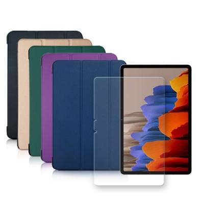VXTRA 三星 Galaxy Tab S7 11吋 經典皮紋三折皮套+9H鋼化玻璃貼(合購價) T870 T875 T876