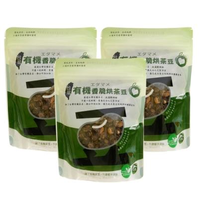 久美子工坊有機台灣香脆烘茶豆130g/包 3入組