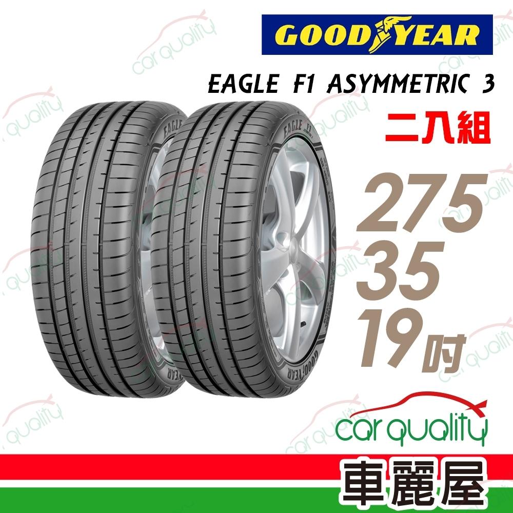 【固特異】EAGLE F1 ASYMMETRIC 3 ROF F1A3R 失壓續跑輪胎_二入組_275/35/19