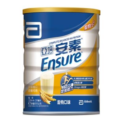 即期品 亞培 安素優能基均衡營養配方穀物口味(850gx2入) 效期2020/7/18