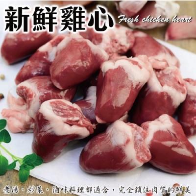 (滿699免運)【海陸管家】嚴選生鮮雞心1包(每包約150g)