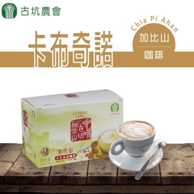 【古坑農會】加比山卡布奇諾咖啡(12gx18入)x2盒