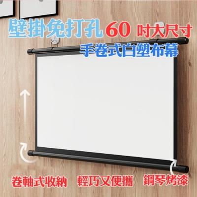 QHL酷奇-可掛式卷軸60吋投影布幕