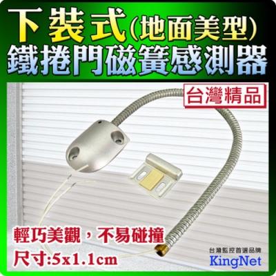 KINGNET 門禁防盜系統 下裝式 鐵捲門磁簧感知器 體積小 高硬度 防水 地面型 保全設備