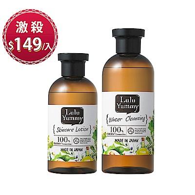 【Lulu yummy】食美肌全效潔膚水+全效保濕水