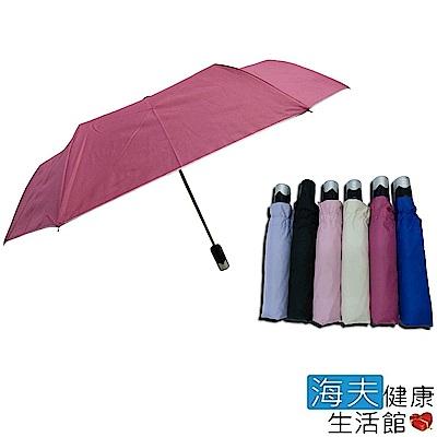 海夫健康生活館 分段式銀膠素色自動開收傘(6色)