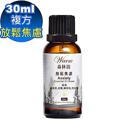 Warm 森林浴複方精油30ml-放鬆焦慮