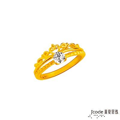 J code真愛密碼金飾 幸福小公主黃金/水晶戒指