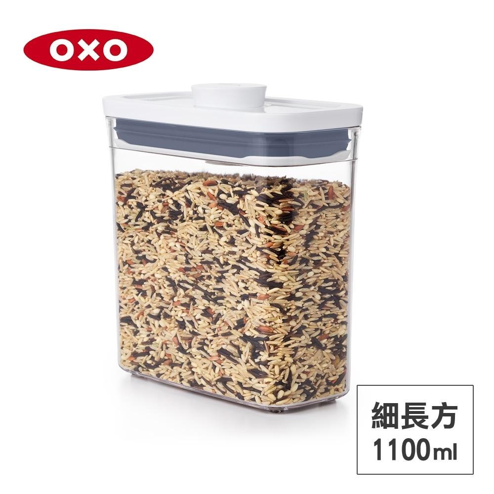 美國OXO POP AS細長方按壓保鮮盒1.1L(快)