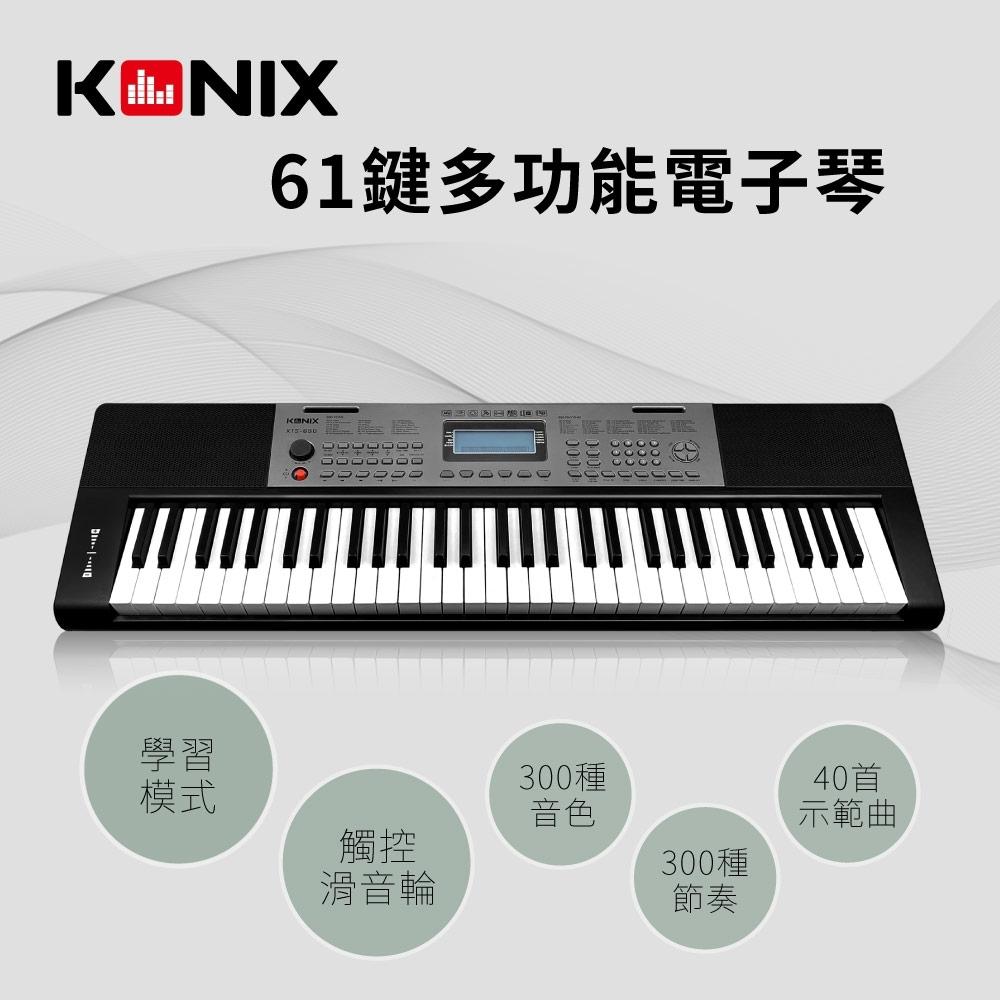 【KONIX】61鍵多功能電子琴S690 教學式電鋼琴 LCD液晶顯示 觸控式滑音輪 可外接耳機麥克風