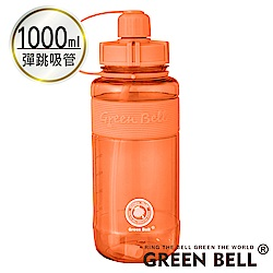 GREEN BELL綠貝棉花糖彈跳吸管太空壺1000ml