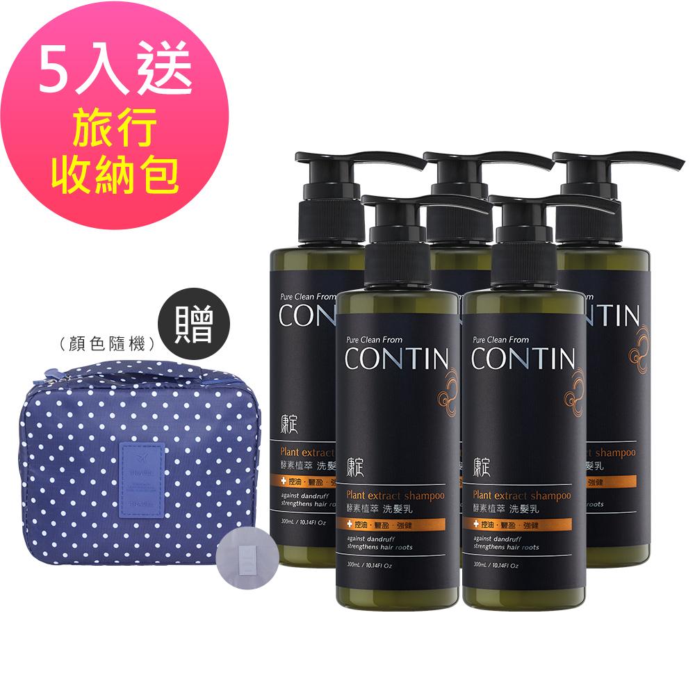 CONTIN康定 網紅愛用 酵素植萃洗髮乳5入組(贈多功能旅行收納包)