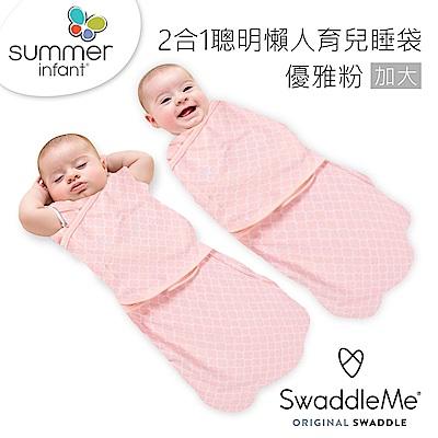美國 Summer infant - 2合1 聰明懶人育兒睡袋 - 加大(優雅粉)