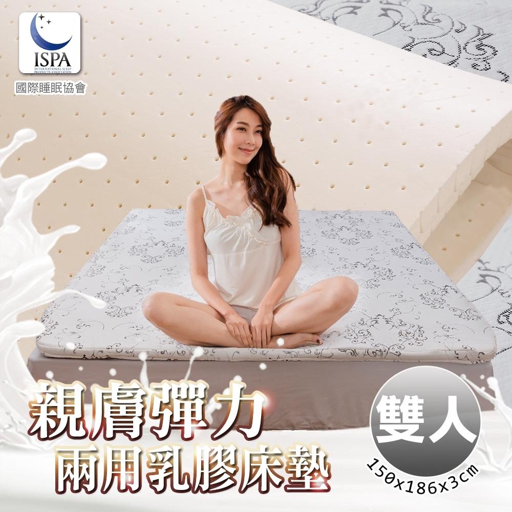 日本藤田-親膚彈力兩用天然乳膠床墊-雙人