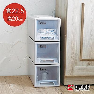 【日本天馬】Fits 正方系列22.5寬單層抽屜收納箱-高20CM-3入
