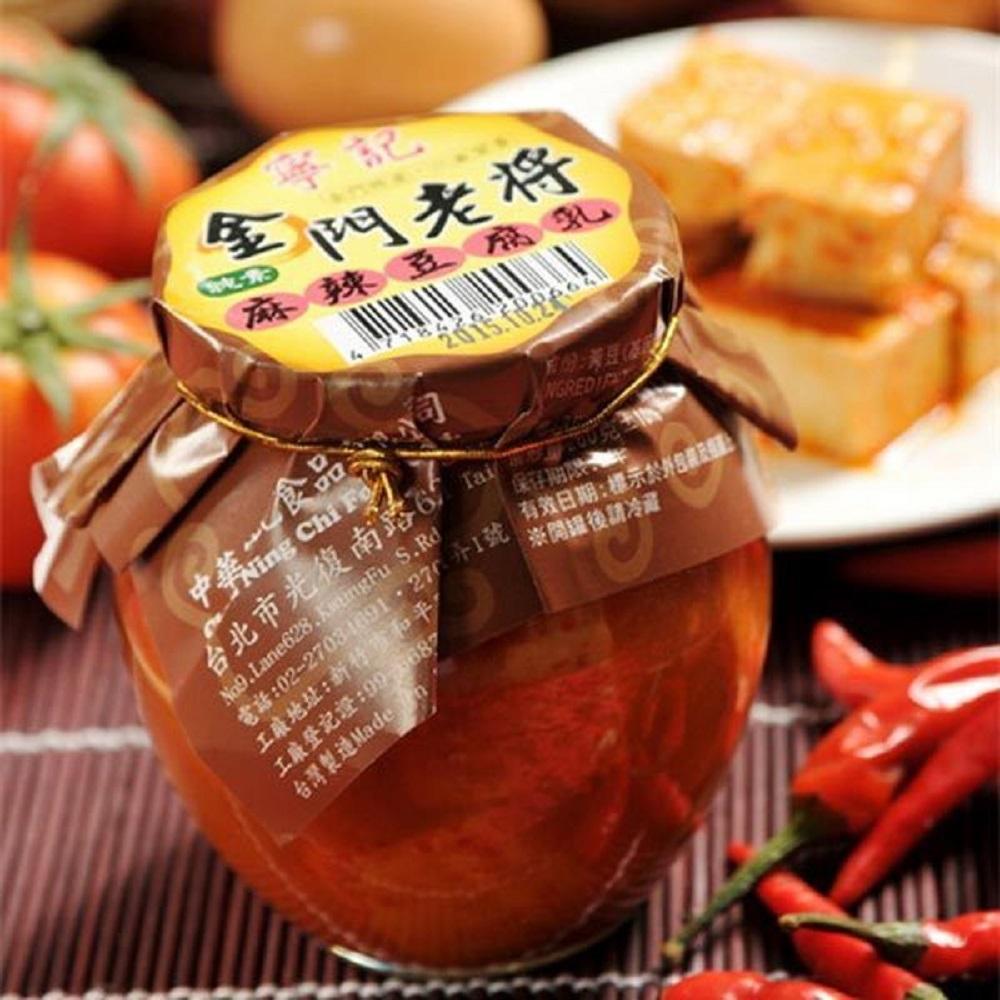 寧記 金門老將-麻辣豆腐乳(350g/罐,共兩罐)