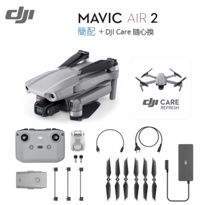 DJI Mavic Air 2 簡配+Care 隨心換服務+128G記憶卡 [先創公司貨]