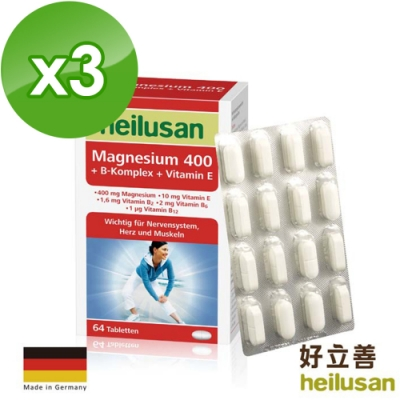 德國 好立善 鎂+B群+E高效強化錠 三入組 (64錠x3盒)