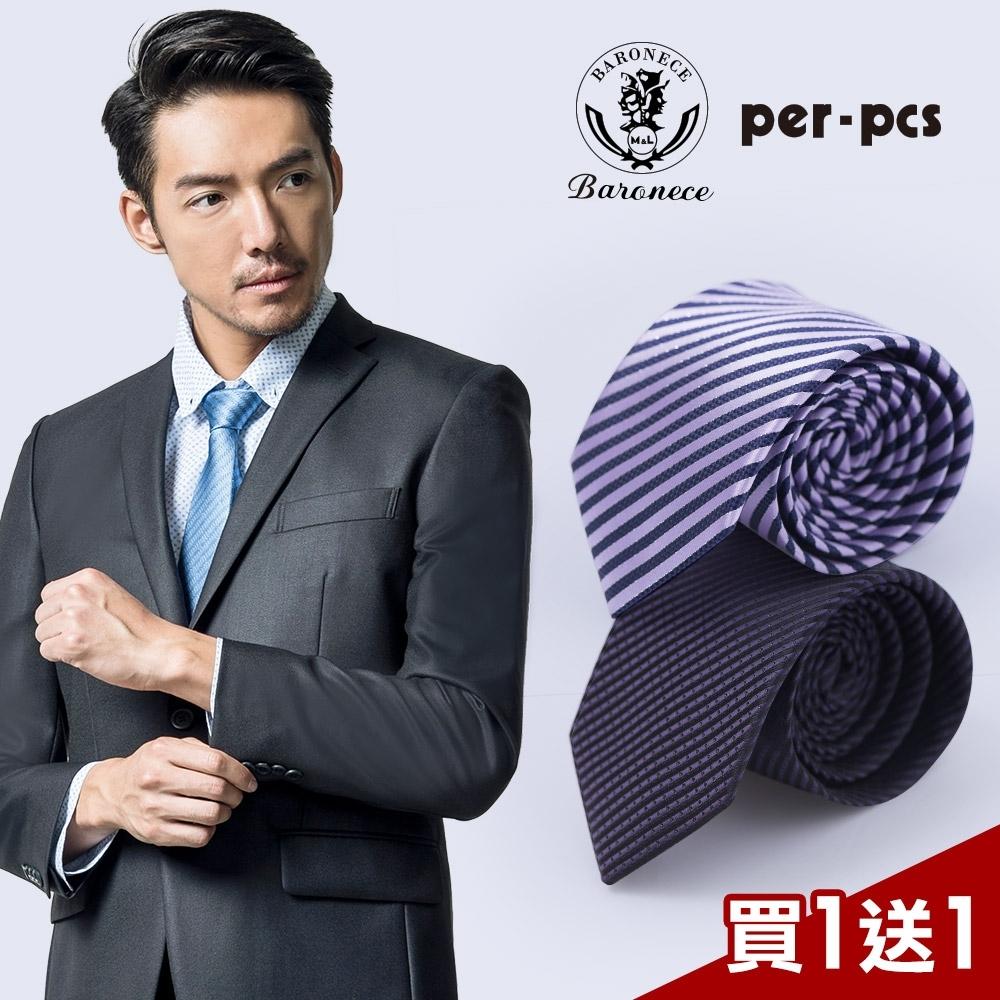 per-pcs 時尚紳士領帶(買一送一)