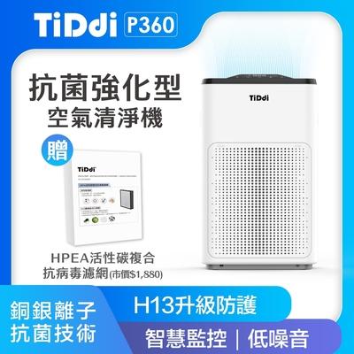 (9/9-27滿額登記送好禮)TiDdi P360抗菌強化型空氣清淨機(加贈HEAP活性碳複合抗病毒濾網)