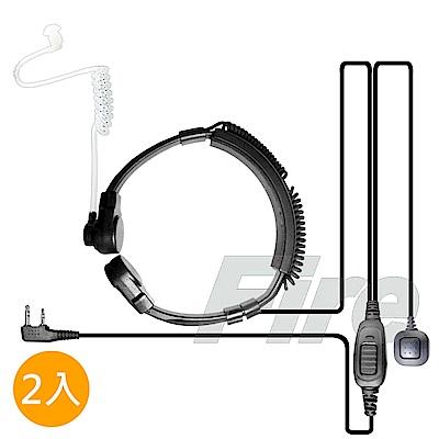 無線電對講機專用 K型 K頭 喉震式 空氣導管 耳機麥克風 2入