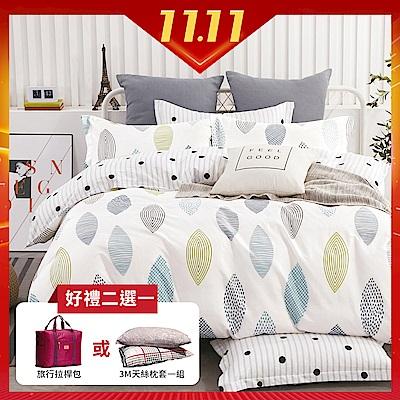AniaCasa 純棉被套床包組雙/大均價+贈3M天絲枕套x2or拉桿包任選一