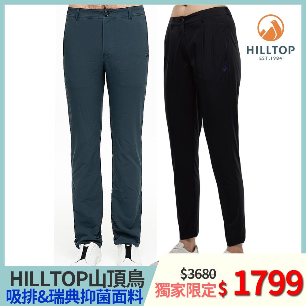 【hilltop山頂鳥】獨家款!超潑水抗UV長褲(男女款任選)