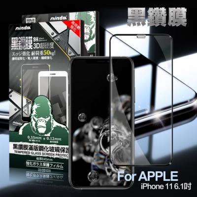 NISDA for iPhone 11 6.1吋 3D滿版超硬度黑鑽膜玻璃貼-黑
