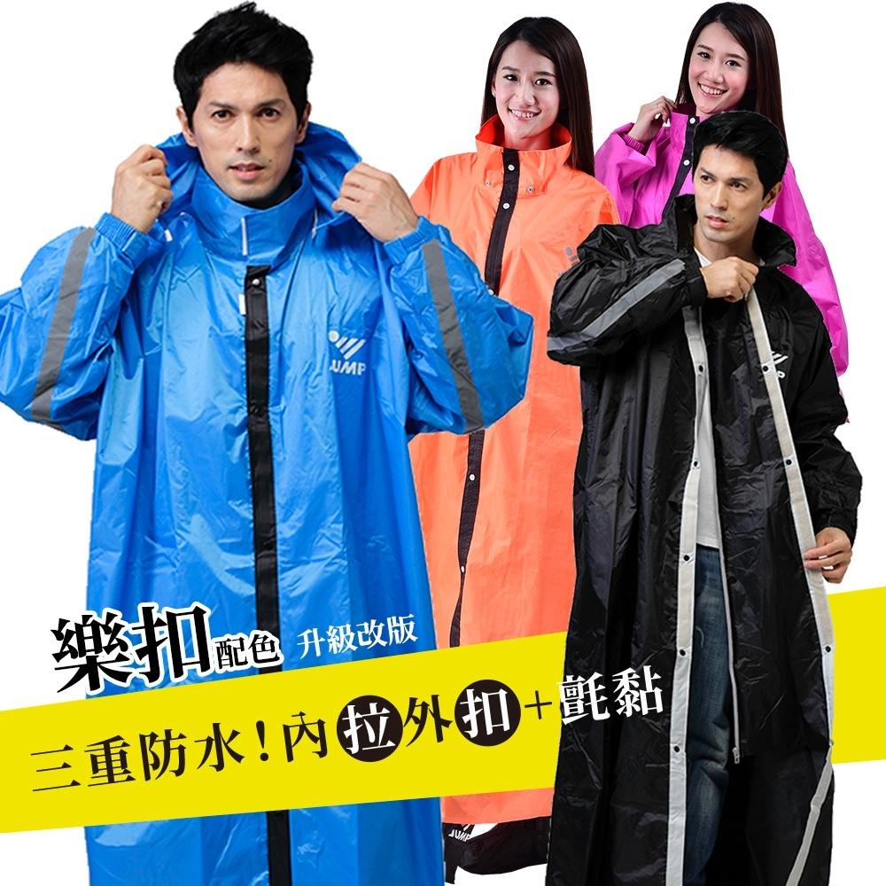 JUMP 樂扣! 專利黏扣防水 配色前開風雨衣(2XL~4XL)-24HR