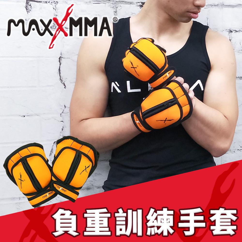 MaxxMMA 負重手套(900g) -橘色-散打/搏擊/MMA/格鬥/拳擊/重量訓練