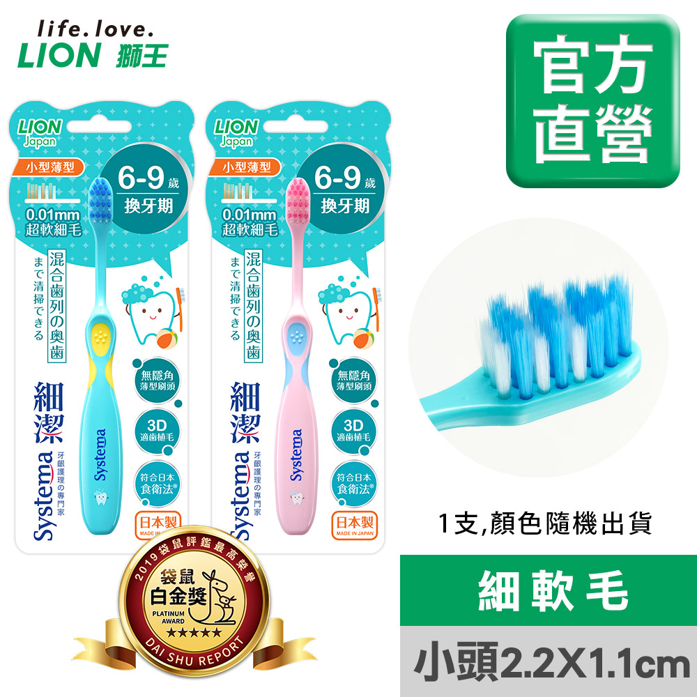 日本獅王LION 細潔兒童專業護理牙刷 6-9歲 (顏色隨機出貨)